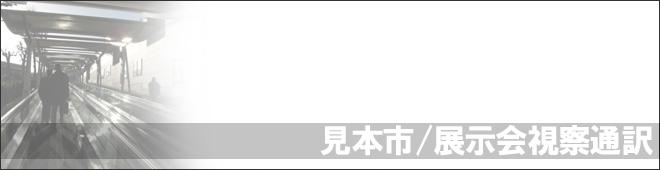 フランス見本市/展示会視察通訳 イメージ