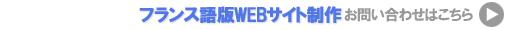 フランス語版Webサイト制作お問い合わせはこちら